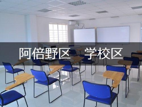 阿倍野区 学校区